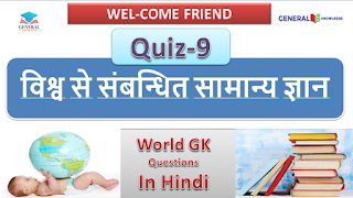 World General Knowledge Quiz-9