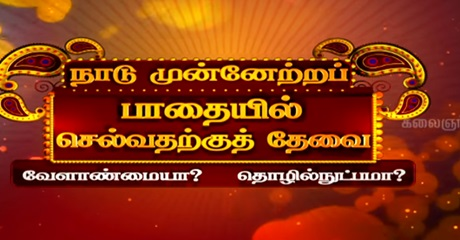 Agriculture or Technology ? Leoni Special Pattimandram | Tamil New year | KalaignarTV