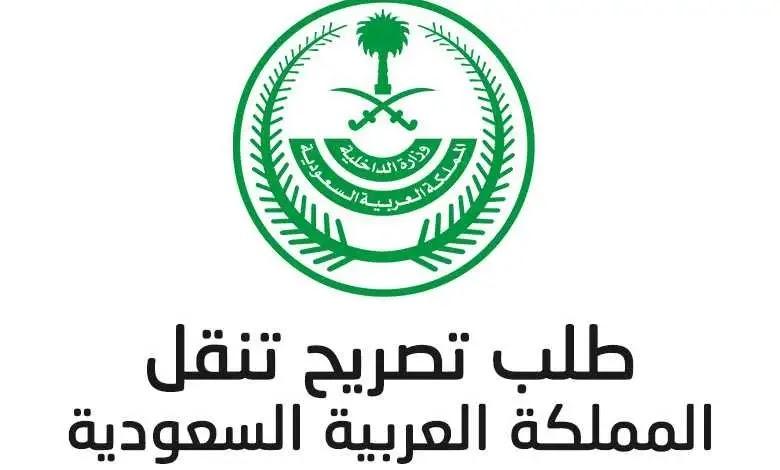 رقم وزارة الداخلية الموحد في الرياض الخط الساخن 1443