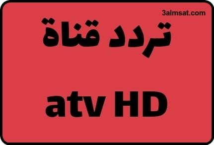 تردد قناة atv HD التركية