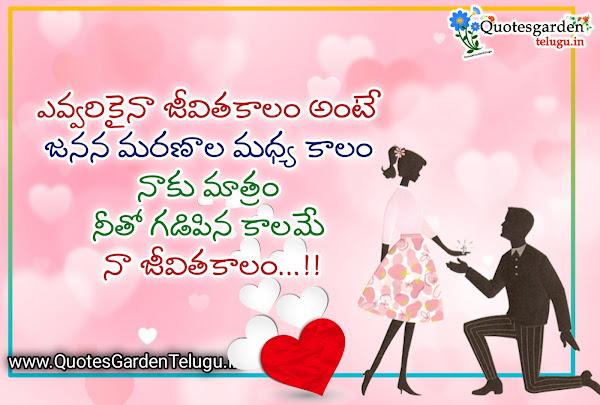 Valentines-day-2021-telugu-wishes-valentines-day-telugu-quotes
