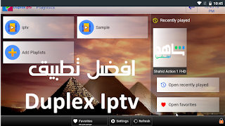 أفضل تطبيق iptv للشاشات الذكية duplex iptv