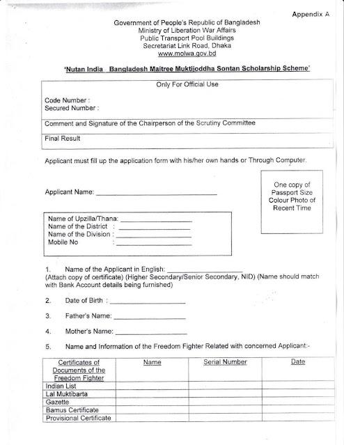 NUTAN India-Bangladesh Friendship Freedom Fighter Children Scholarship Application Form
