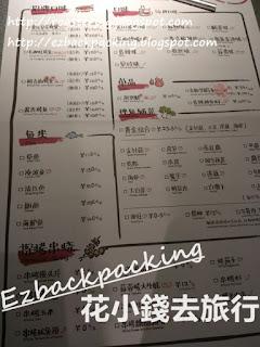 探魚menu
