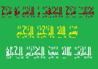 الفصل الثالث محاضرة بين الألف والباء كلام النقطة مع الباء حول رجوع الحرف إليها كتاب الكهف والرقيم في شرح بسم الله الرحمن الرحيم