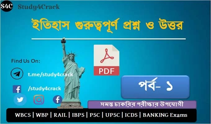 indian history mcq for wbcs, history for wbcs