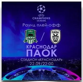 Краснодар — ПАОК: прогноз на матч, где будет трансляция смотреть онлайн в 22:00 МСК. 22.09.2020г.