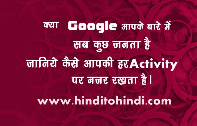 Google privacy Tips in hindi