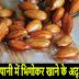 बादाम को पानी में भिगोकर खाने के फायदे | Bhige Badam Khane Ke Fayde in Hindi | Soaked Almonds Benefits In Hindi