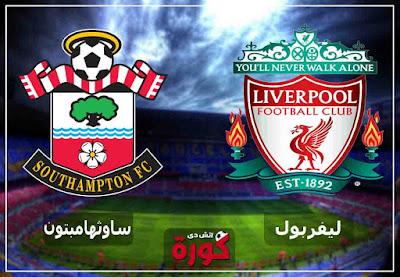 مشاهدة مباراة ليفربول وساوثهامبتون اليوم hd مباشر
