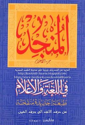 المنجد في اللغة والأعلام , pdf