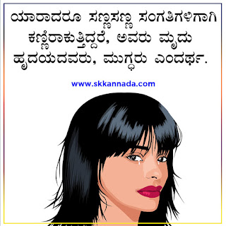 crying Interesting Psychological Facts in Kannada