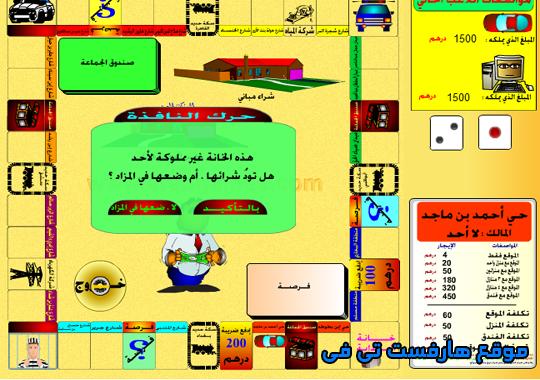تحميل لعبة مونوبولي العربية مجانا