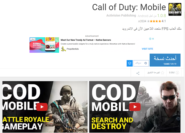 لعبة Call of Duty: Mobile لا تعمل علي جهازك ؟ اليك الحل النهائي لجميع مشاكل اللعبة ةتشغيلها بكل كفائة