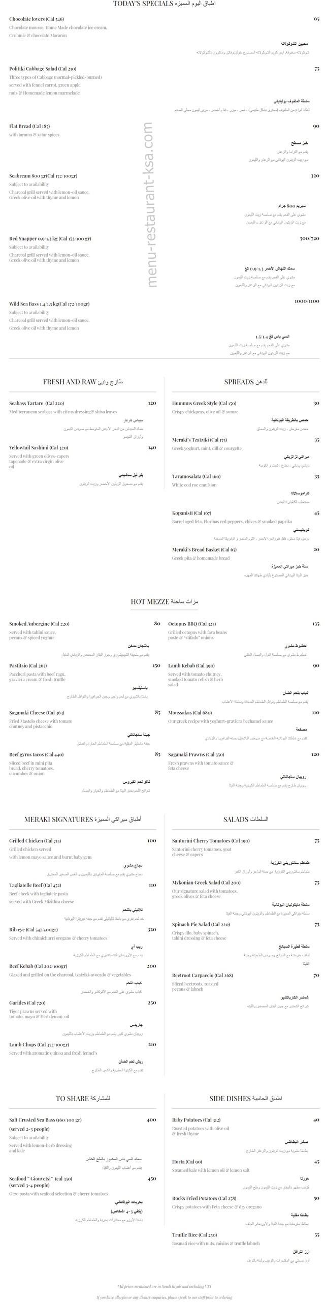 منيو مطعم ميراكي الرياض