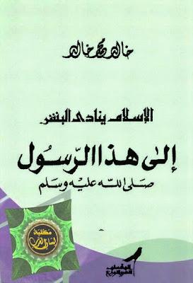الإسلام ينادي البشر، إلى هذا الرسول ﷺ - خالد محمد خالد , pdf