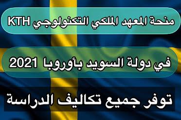 منحة المعهد الملكي التكنولوجي KTH في السويد 2021 المجانية  لجميع الطلاب العرب