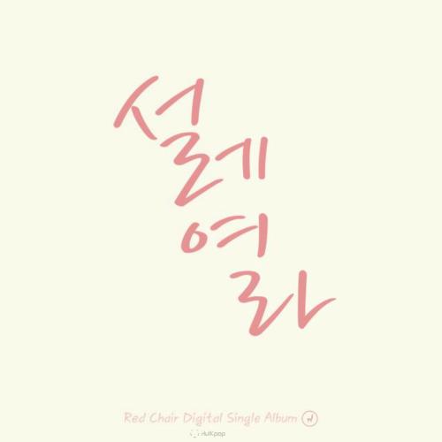 [Single] RED CHAIR – 설레여라