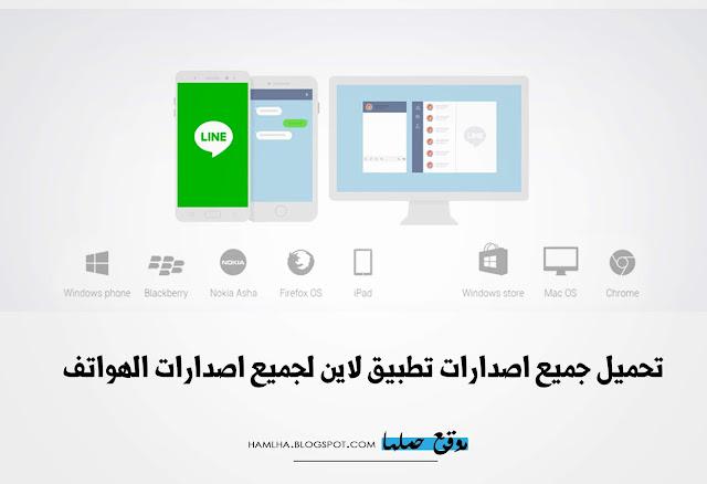 تحميل برنامج لاين للمكالمات المجانية Download Line 2020 للكمبيوتر و الاندرويد والايفون  - موقع حملها