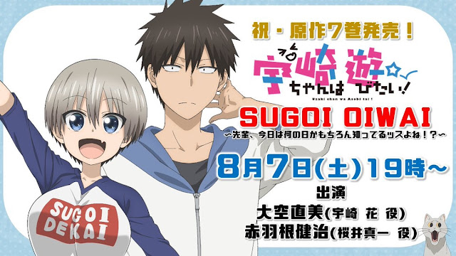 Uzaki-chan wa Asobitai!, transmisión sobre su segunda temporada en agosto