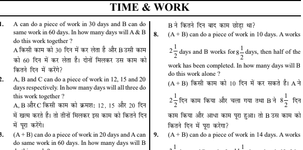Time and Work Math 82 Questions and Answers PDF Download