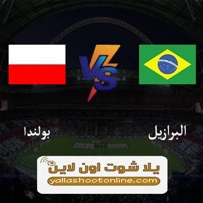 مباراة البرازيل وبولندا اليوم
