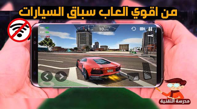 تحميل لعبة Ultimate car Driving Simulator Mod باخر اصدار