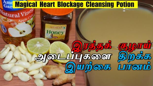 ரத்த குழாய் அடைப்பு நீங்க, heart attack home remedy in tamil, Natural drink for heart blocks, BP, rattha kulai adaippu neenga iyarkai banam thayarikkum murai, heart blockage cleansing process