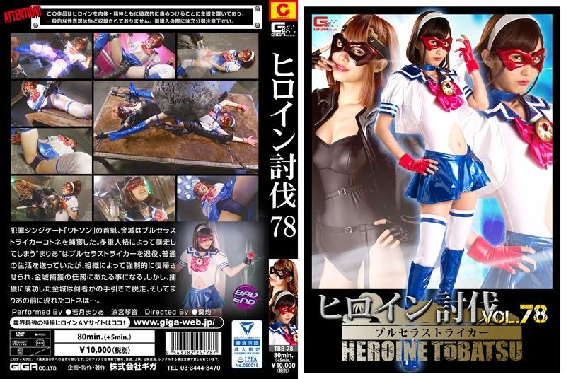 TBB-78 Heroine Suppression Vol. 78 Blu-Sailor Striker