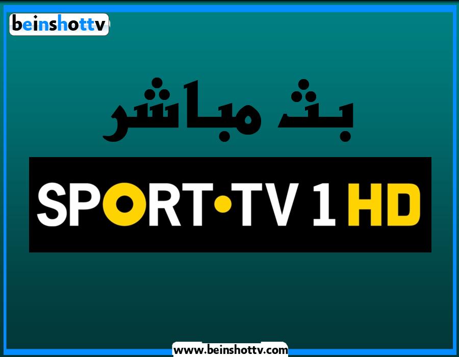 مشاهدة قناة سبورت تيفي 1 البرتغالية اتش دي بث مباشر sport tv 1 potugal Live