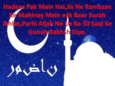 Ramadan Kareem Wishes For Ramadan Month 2020