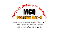 Current Affairs Mock Test in Bengali: 26th June