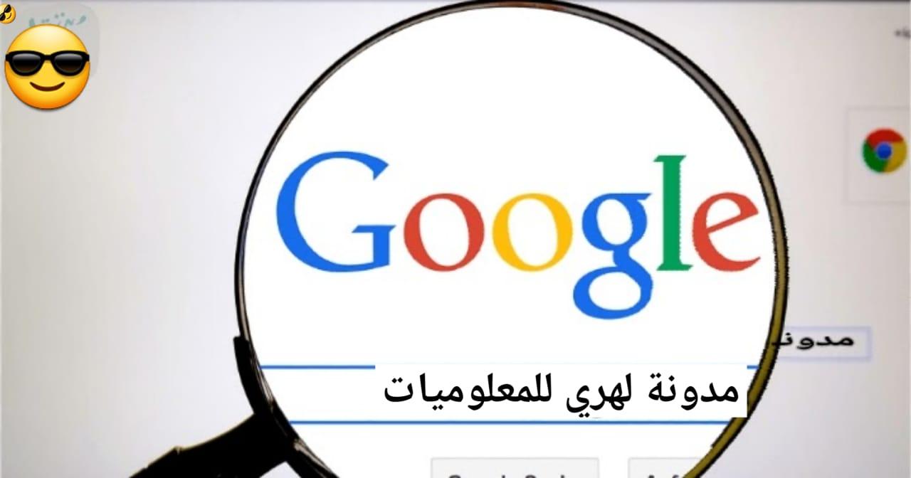 كيفية إثبات الملكية لموقعك من أجل ظهوره في مراكز البحث Google
