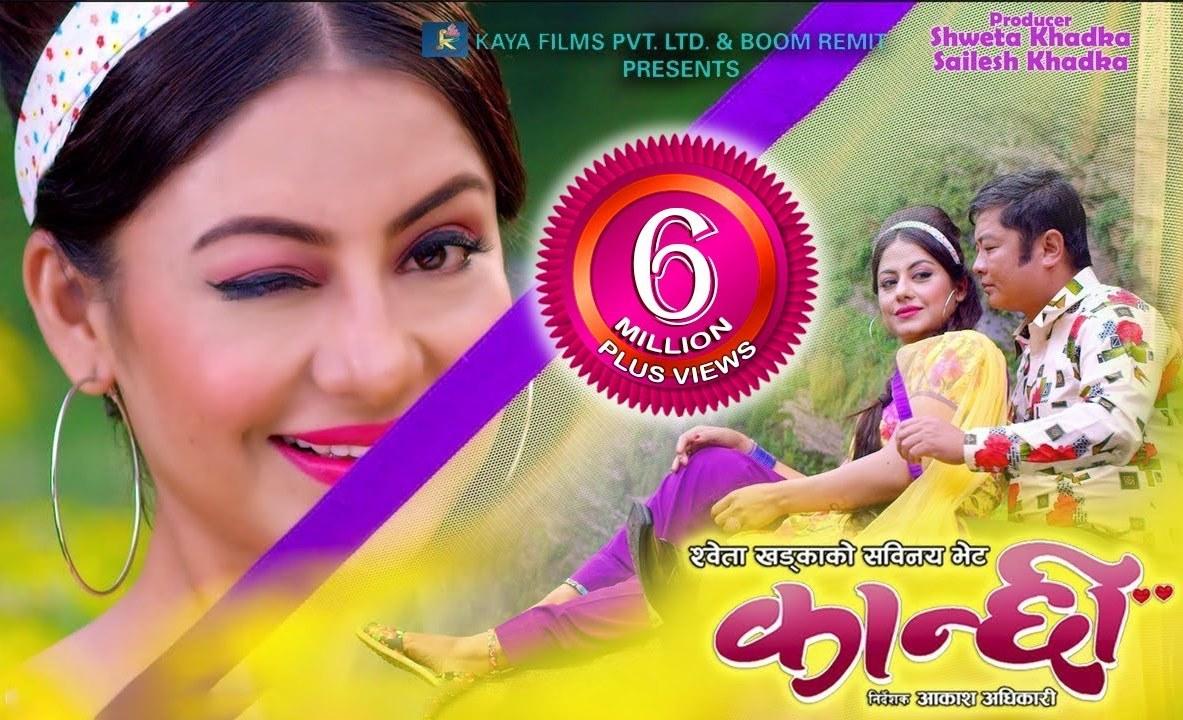 nepali full movie kanchhi