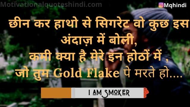 Smoking Hindi Shayari