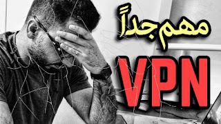 إحذر من استخدام هاته التطبيقات في هاتفك UFO VPN و FASTVPN و Free VPN و SuperVPN و FlashVPN و SecureVPN و RabbitVPN