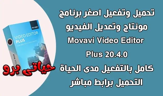 تحميل Movavi Video Editor Plus 20.4.0 + Activation Key برنامج تعديل الفيديو بالتفعيل.