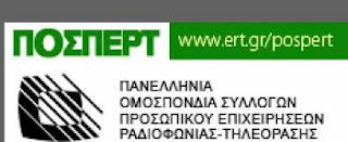 http://www.pospert.gr/