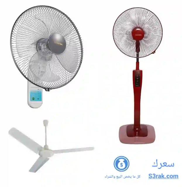 اسعار مراوح توشيبا في مصر 2021 الحائط والسقف والعمود وآراء المستخدمين السابقين