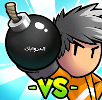 تحميل لعبة Bomber Friends مهكرة