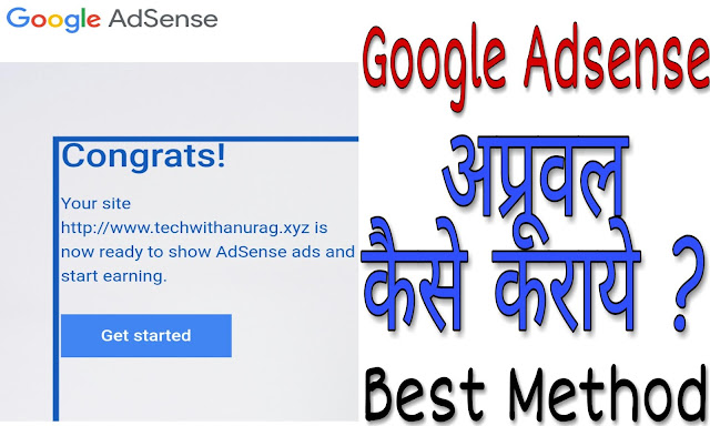 Google Adsense Account Approve Kaise Karaye Complete Guide 2019