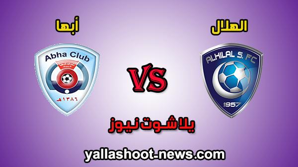 مشاهدة مباراة الهلال وأبها بث مباشر اليوم الجمعة 31-01-2020 يلا شوت الجديد الدوري السعودي