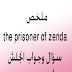 ملخص  the prisoner of zenda  سؤال وجواب انجلش  أكثر من رائعة