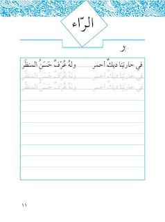 كورس تحسين الخط العربي للأطفال في 6 مستويات (حصريا)