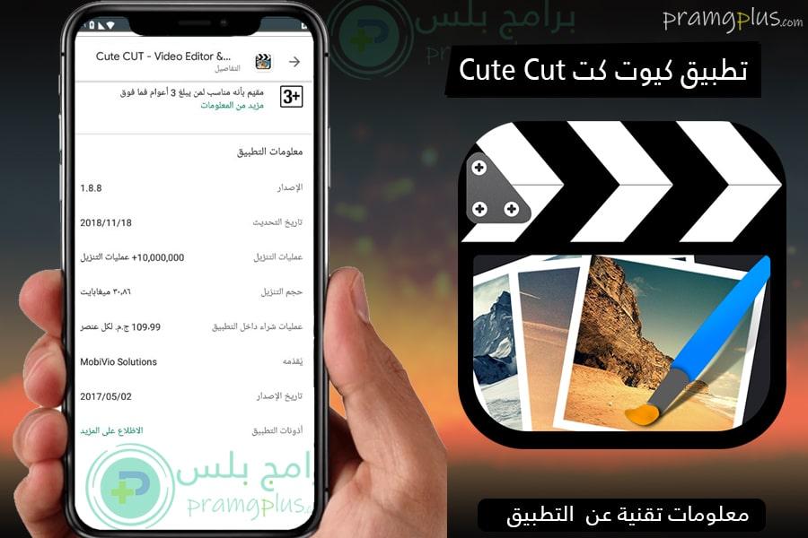 معلومات تحميل Cute Cut Pro