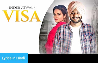 वीसा Visa Lyrics in Hindi | Inder Atwal