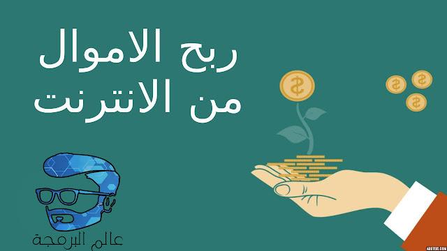 ربح من الانترنت بدون راس مال,الربح من الانترنت 2018,الربح من الانترنت يوميا,الربح من الانترنت في المغرب,الربح من الانترنت بسهولة,الربح من الانترنت مجانآ,الربح من الانترنت,هل يمكن الربح من الانترنت,الربح من الانترنت والدفع الفوري,الربح من الانترنت ويكيبيديا,الربح من الانترنت وتحويل المال عن طريق الويسترن,الربح من الانترنت هل هو حقيقي,هل الربح من الانترنت حلال,هل الربح من الانترنت حقيقى,هل الربح من الانترنت حقيقة,الربح من الانترنت مضمون,الربح من الانترنت من الصفر,الربح من الانترنت مع اثبات الدفع,الربح من الانترنت للمبتدئين,الربح من الانترنت للاندرويد,كيفية الربح من الانترنت للمبتدئين,برامج الربح من الانترنت للاندرويد,لأهم طرق الربح من الانترنت,الربح من الانترنت كيفية الربح من الانترنت,كورس الربح من الانترنت