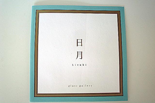 日月 hizuki