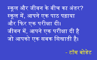 student education quotes in hindi