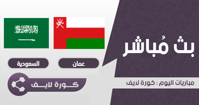 عمان  و السعودية